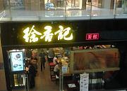 徐香记面馆 新城市广场店