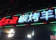 蒙太祖碳烤羊腿 北景园店