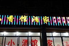 金京路站 小香馆酒家