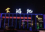 北京食游记