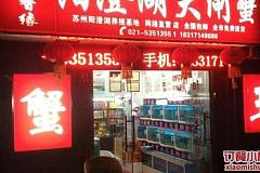 上海书城 蟹香缘-阳澄湖大闸蟹