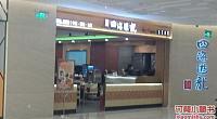 四海游龙台湾赞味坊 近铁广场店 图片