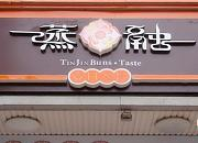 蒸融•馅王质造 滨海外滩店