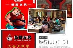 香逸火锅 金山店