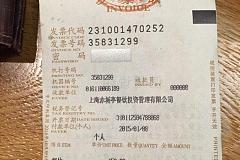 長泰廣場 赤坂亭炭火燒肉·鐵板燒日本料理