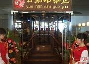 十六坊云南石锅鱼 澳林店