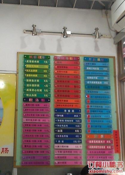 广州双食记