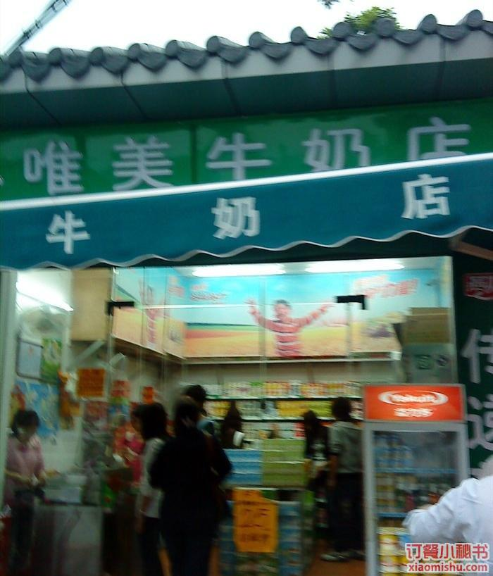 广州唯美牛奶