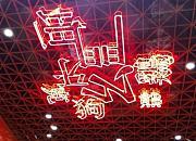 重庆德庄火锅 番禺万达广场店