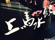 上马水饺 明湖店