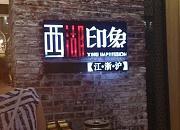 西湖印象 罗斯福天兴店