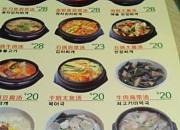 金家韩国料理 文灶店