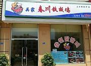 吴家春川铁板鸡