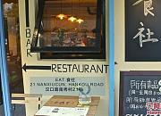 EAT.食社餐厅