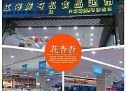 爱成贸易 - 江海鲜有机食品超市