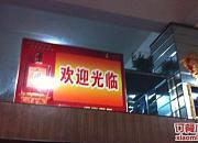 田中香川菜馆