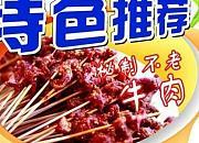 六婆串串香 奥山世纪广场店