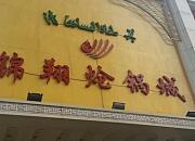 锦翔炝锅城 劳动南路店