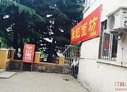 辛记面坊 江西路店