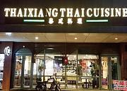 泰祥泰式料理 凤凰商街店
