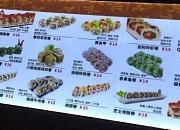 滨俯外带寿司 运河上街购物中心店