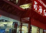 蜀海红火锅 优胜南路店