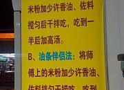 老油条甲天下桂林米粉 广州5店