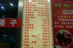 蓝村路站 赵氏盱眙十三香龙虾
