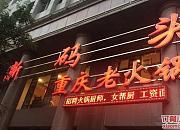 新码头重庆老火锅