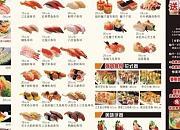 樱绿花田寿司