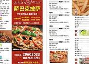 SABAKE披萨