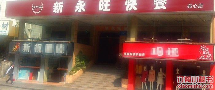 深圳新永旺快餐