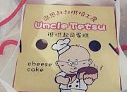 徹思叔叔烘焙工房 乐松店