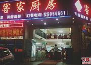 涛记客家厨房 龙华店