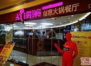战锅策创意火锅餐厅 邻瑞广场店