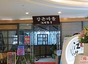 江村寨子韩国料理