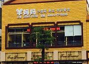 羊妈妈沙漠菜养生休闲餐厅 红荔店