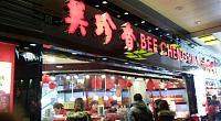 美珍香 百联西郊购物中心店 图片
