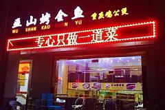 临港新城 巫山烤全鱼.重庆鸡公煲