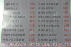 1088广场 德兵衛精致料理