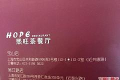 吳江路 熙旺茶餐廳