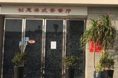 龙柏 香港点心皇餐厅