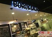 BOROX SALAD布露克沙拉 皇后店