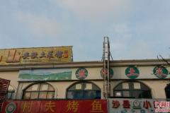 北桥 安徽土菜馆