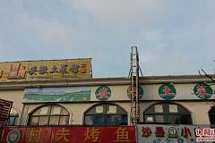 北橋 安徽土菜館