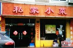 东川路 私家小菜