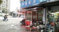 四海饭店 伊犁南路店 图片