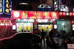 北橋 村夫烤魚