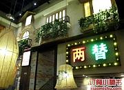 边境东南亚小吃 大悦城店