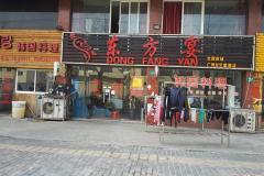 淞滨地区 东方宴